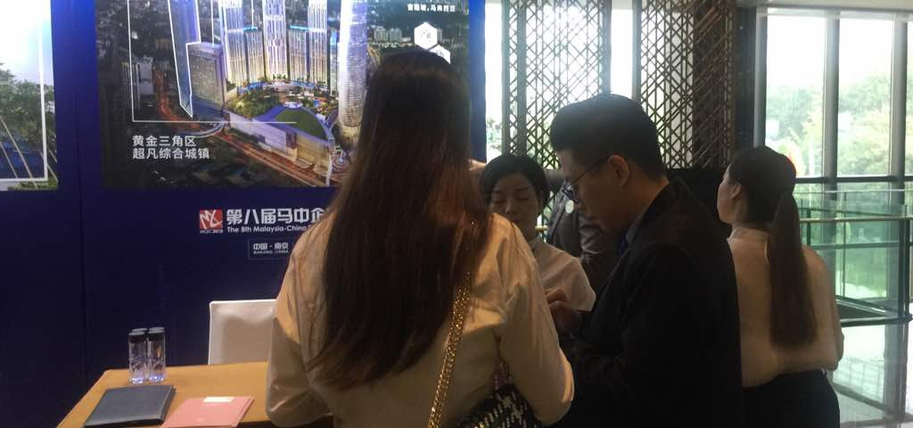 MCEC Nanjing Sponsor 1